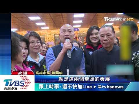 大年初九 韓國瑜赴天公廟 被民眾熱情包圍