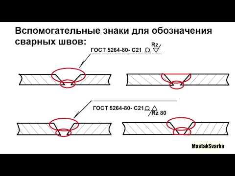Обозначение швов на чертеже