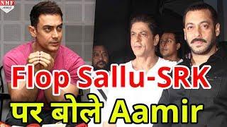 Tubelight और Jab Harry Met Sejal के Flop होने पर  Aamir Khan ने दिया जबरदस्त Reaction