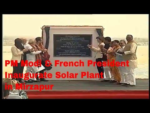 PM Shri Narendar Modi & French President Emmanuel Macron inaugurate Solar Plant in Mirzapur UP