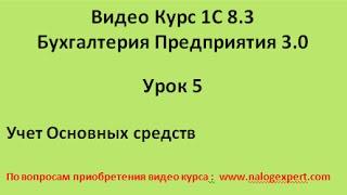 1С 8.3 Видео самоучитель «от Настроек до Баланса»  Бухгалтерия предприятия 3.0   Урок 5