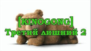 [KINOGONG] Третий лишний 2 - обзор фильма