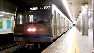 【大阪市営地下鉄】減りつつある未更新車! 四つ橋線23系23607F 西梅田行き@岸里