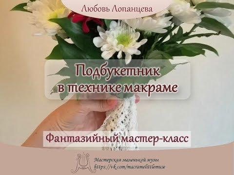 Подбукетник. Макраме. Мастер-класс | Macrame Decoration For Bouquet Tutorial