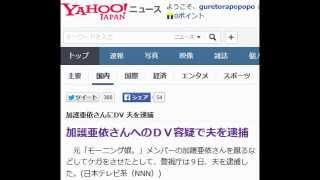 加護亜依さんへのDV容疑で夫を逮捕 日本テレビ系(NNN) 6月9日(火)17...