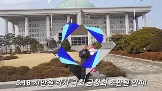 5.18 지만원 박사 국회 공청회 초만원 인파!