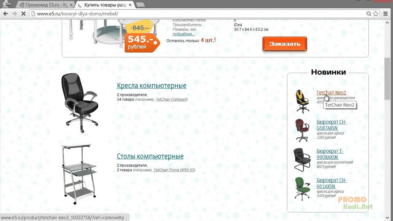 promokodi fonbet ru