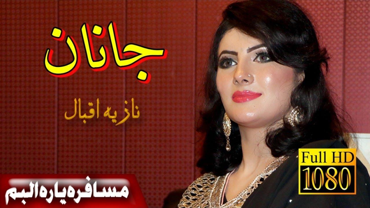 Nazia Iqbal New HD Album Song