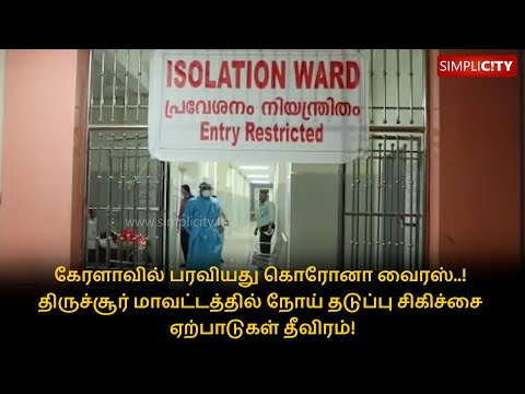 Thrissur On High Alert; Coronavirus Patient Shifted To Thrissur Medical College Hospital