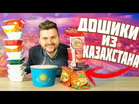 Дошик из Казахстана за 15 рублей / Обзор Казахстанских продуктов