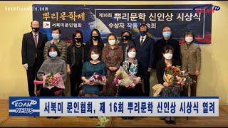 서북미 문인협회 제 16회 뿌리문학 신인상 시상식 열려