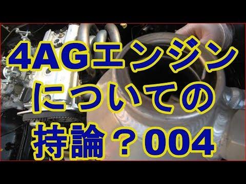 004 4AGエンジンとは何だ‥エンジンのレギュレーション 私見 持論