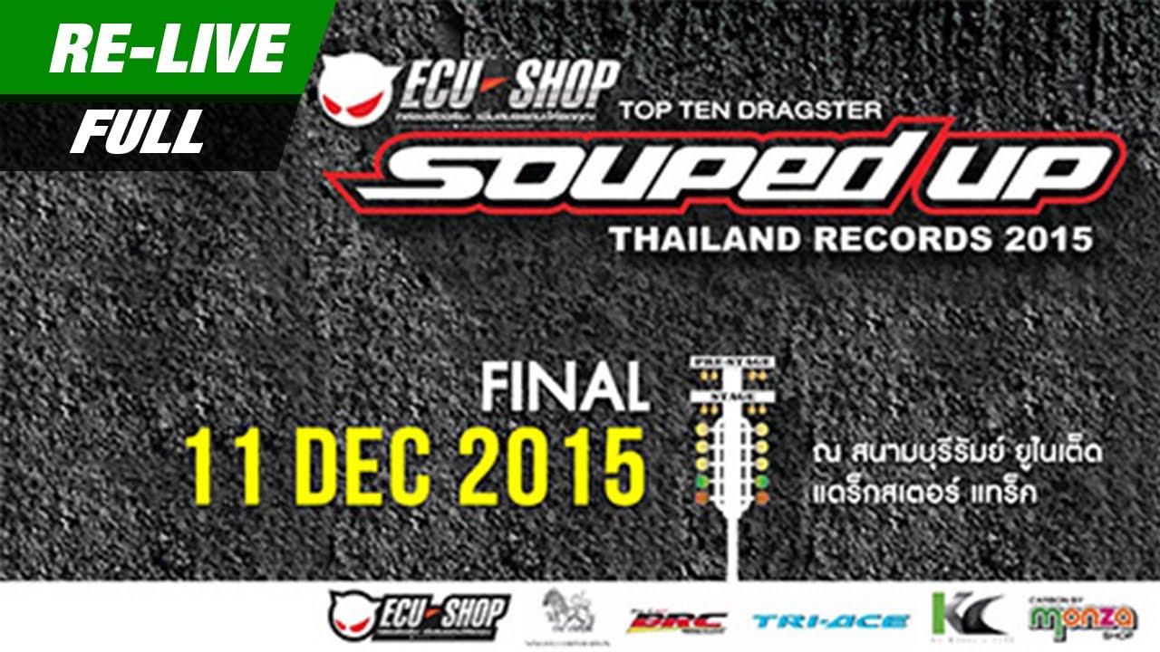 Re-LIVE รอบ Final (11-DEC) | ECU=SHOP Souped Up Thailand Records 2015
