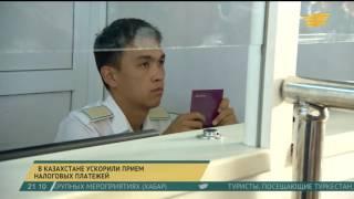 В Казахстане ускорили прием налоговых платежей(Заплатил налоги - лети спокойно. Должников больше не будут задерживать в аэропорту. Вылететь за границу,..., 2016-07-14T16:12:04.000Z)