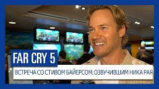 Far Cry 5 - Встреча со Стивом Байерсом, озвучившим Ника Рая