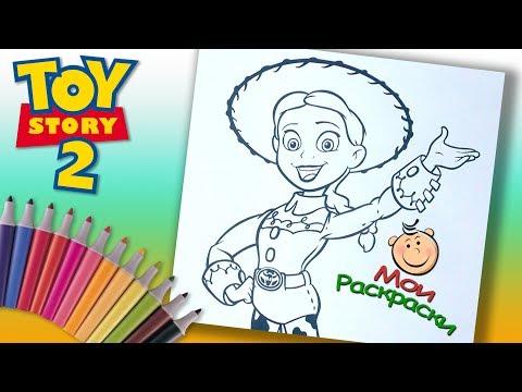 История Игрушек 2 Раскраски для Детей  Джесси Раскраска из мультика