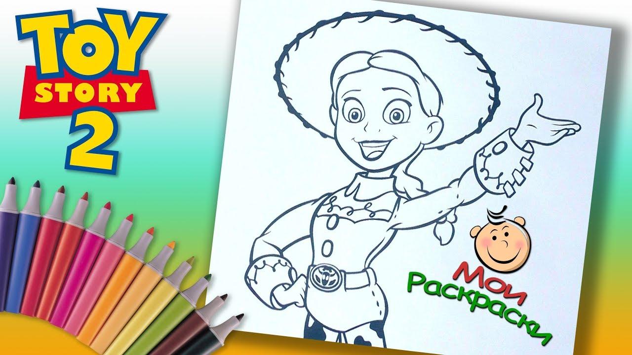 История Игрушек 2 Раскраски для Детей Джесси Раскраска из ...
