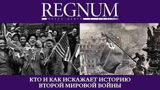 Круглый стол: «Кто и как искажает историю Второй мировой войны»
