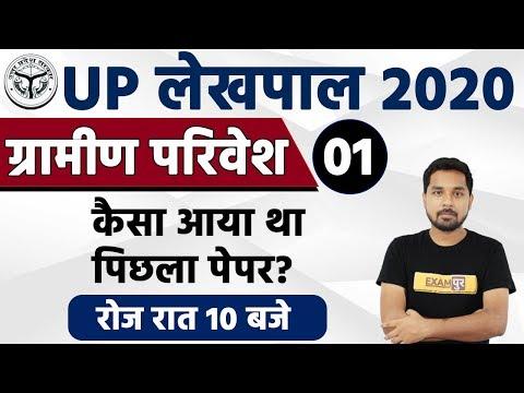 UP Lekhpal 2020