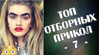 ПРИКОЛЫ 2019 Топ Отборных Приколов 7 │Ржака Юмор Угар Joke Humor│