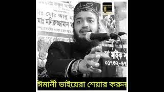 👉১মিনিট শুনে দেখুন | সৈয়দ মোকাররম বারী | 01706464640 | mokarram bari waz | waz | ওয়াজ | সংবাদ | নিউজ