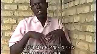 ルワンダ虐殺の被害者映像と煽動者たち