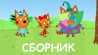 Три Кота | Сборник Смешных Серий | Мультфильмы для детей 2021🎪🐱🚀