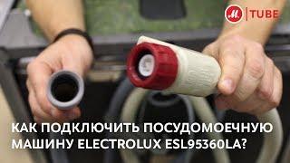 Как подключить посудомоечную машину Electrolux ESL95360LA
