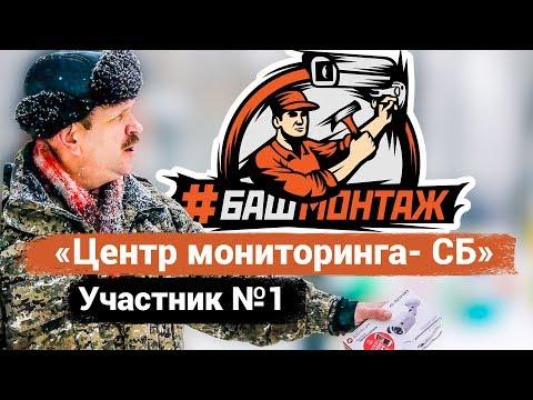 видео: #БАШМОНТАЖ Установка видеонаблюдения в Парке города Ногинска