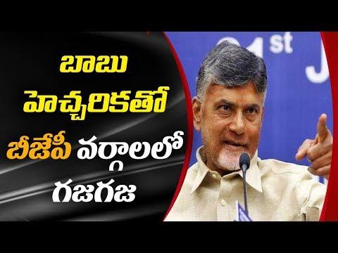CM Chandrababu Naidu Shocking Comments on Amit Shah And PM Modi | ABN Telugu