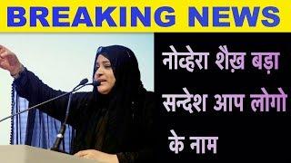 Nowhera Shaikh Latest News    Heera Gold Latest News     Heera Gold Today Breaking News