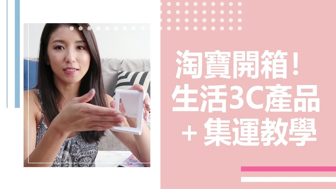淘寶開箱!生活3C產品+集運教學 ♥ Nancy - YouTube
