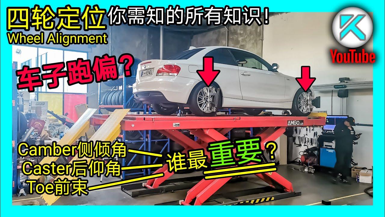 关于汽车四轮定位和悬挂调教,一次搞懂你所需知道的所有内容。Toe/Camber/Caster分别怎么调?KENDI DIY