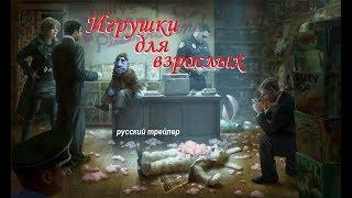 Игрушки для взрослых (The Happytime Murders) 2018 русский трейлер Озвучка КИНА БУДЕТ