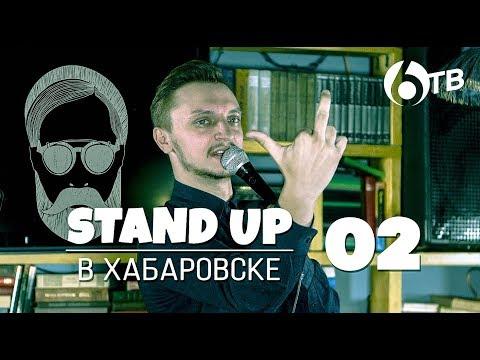 Stand Up в Хабаровске | Выпуск 2