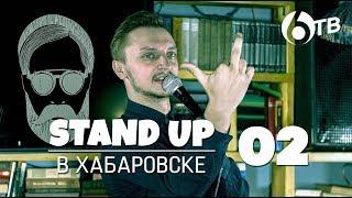 Stand Up в Хабаровске  Выпуск 2