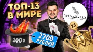 Самый ТИТУЛОВАННЫЙ ресторан / 13 место в МИРЕ / 2 креветки за 2700 рублей / Обзор White Rabbit