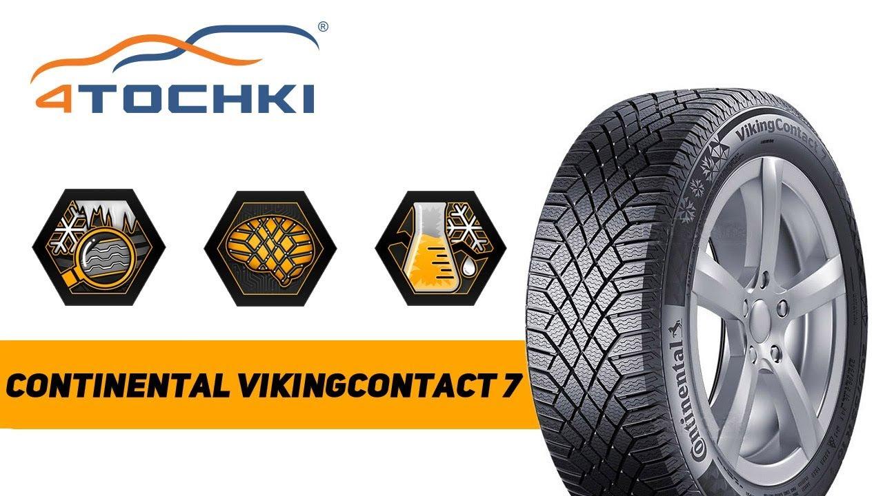 Шины Continental VikingContact 7 на 4точки. Шины и диски 4точки - Wheels & Tyres