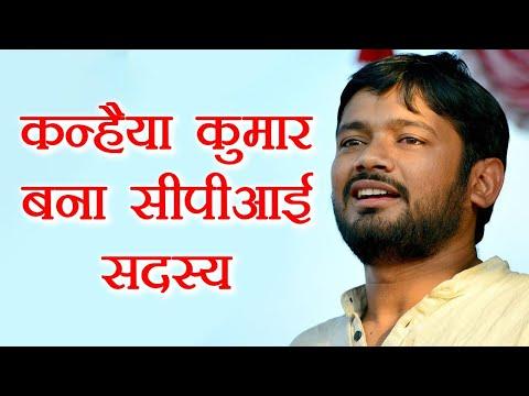 Kanhaiya Kumar बना CPI का National Council Member | वनइंडिया हिंदी
