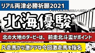 【更に上昇】2021北海優駿で必勝祈願