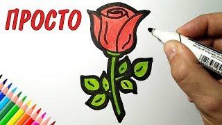 Как нарисовать РОЗУ, Просто рисуем