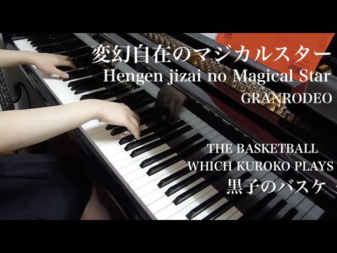 【 黒子のバスケ THE BASKETBALL WHICH KUROKO PLAYS 】変幻自在のマジカルスター Hengen jizai no Magical Star 【 ピアノ Piano 】
