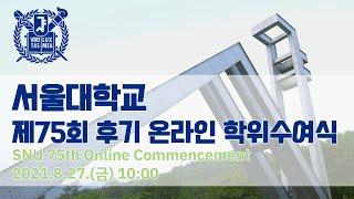 서울대학교 제75회 후기 학위수여식 SNU 75th C…