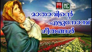 Ettu Nomb Songs # Christian Devotional Songs Malayalam 2018 # Mary Matha Songs