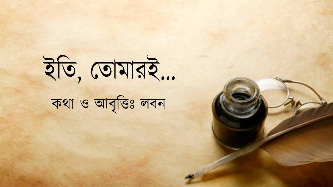 Kototuku Chaile   Bangla Kobita by Lobon by Lobon