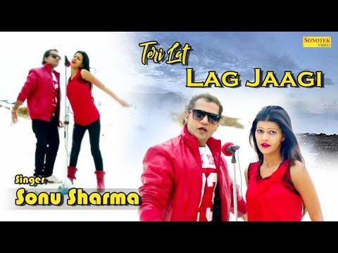 Latest Haryanvi Song 2017 | Teri Lat Lag Jagi | New Haryanvi Song | Sonu Sharma | Rucika | Maina
