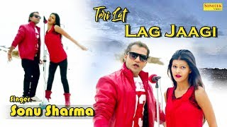 Latest Haryanvi Song 2017 | Teri Lat Lag Jagi | New Haryanvi Song | Sonu Sharma | Rucika | Maina