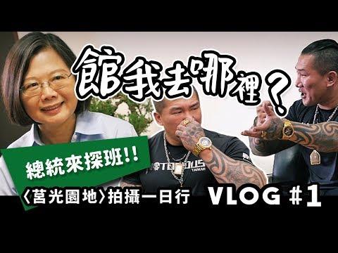【館我去哪裡】Vlog#1│莒光園地主持初體驗│竟然召喚出小英總統