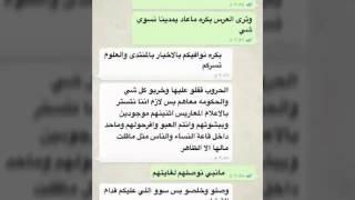 رشيدي يعترف ب افشال زواج الحربيه من الرشيدي