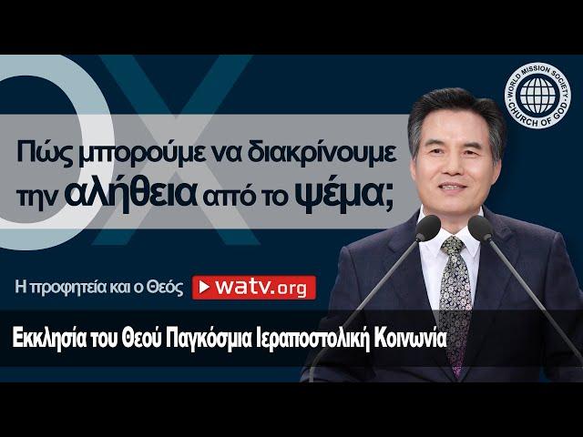 Η προφητεία και ο Θεός | εκκλησία του Θεού, Ανσανγκχόνγκ, Θεά Μητέρα